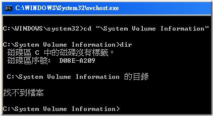過不到一分鐘,就會有一個「命令提示字元」視窗出現,此時再進入 C:\System Volume Information 就可以正常進入了