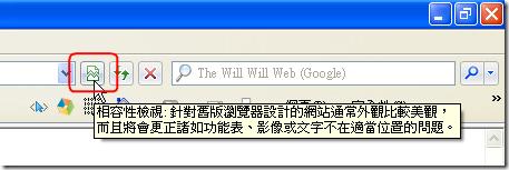 IE8 提供「相容性檢視」功能