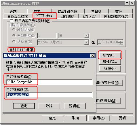 你可以在 IIS 管理員中,在站台新增一個自訂的 HTTP 標頭名為 X-UA-Compatible,並且將值設定為 IE=EmulateIE7 即可完成全站設定。
