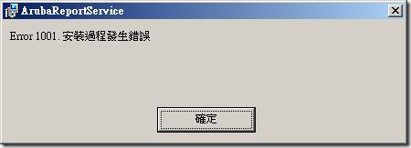 Error 1001. 安裝過程發生錯誤