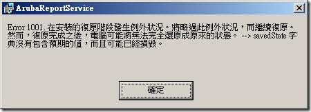Error 1001. 在安裝的復原階段發生例外狀況。將略過此例外狀況,而繼續復原。然而,復原完成之後,電腦可能將無法完全還原成原來的狀態。 –> savedState 字典沒有包含預期的值,而且可能已經損毀。