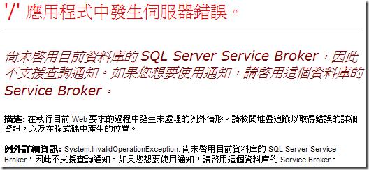 尚未啟用目前資料庫的 SQL Server Service Broker,因此不支援查詢通知。如果您想要使用通知,請啟用這個資料庫的 Service Broker。