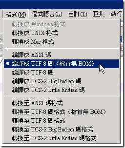 Notepad++: 編譯成 UTF-8(檔首無 BOM)