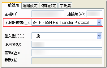 在 FileZilla Client 最重要的設定就是在「站台管理員」中新增站台時,注意一定要選取正確的「伺服器種類」才可以正確連上 SFTP 伺服器