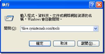 使用 UNC 瀏覽所有 Sysinternals Live 檔案