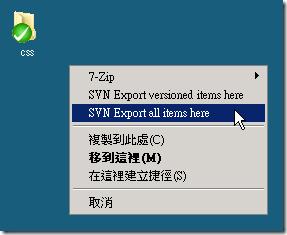 TortoiseSVN 的滑鼠右鍵拖曳選單