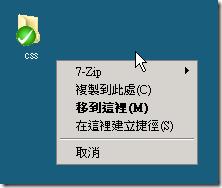 我在安裝 TortoiseSVN 後在 Windows Server 2008 測試的畫面,透過點選滑鼠右鍵拖曳 Subversion 工作目錄時,並不會出現任何 TortoiseSVN 的選單