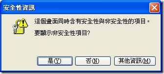 安全性資訊 :: 這個畫面同時含有安全性與非安全性的項目。要顯示非安全性項目?