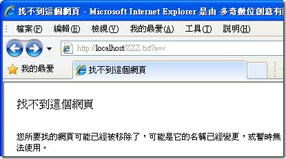 若刻意加上一段有問題的 QueryString 就會得到一個 HTTP 404 找不到這個網頁的錯誤
