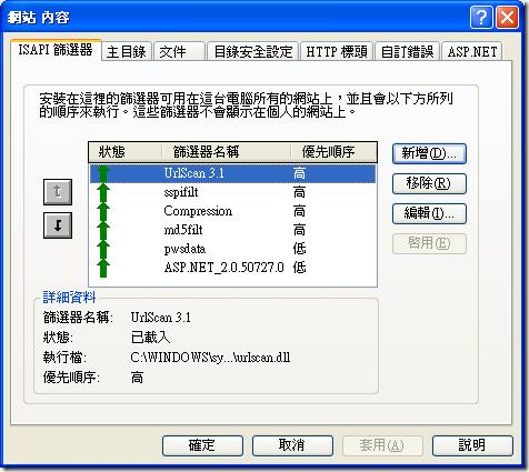 網站 內容 -> ISAPI 篩選器 -> UrlScan 3.1