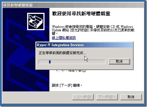 Hyper-V :: 重開機後,Hyper-V Integration Components 才會開始安裝