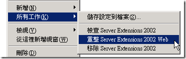 重整 Server Extension 2002 Web
