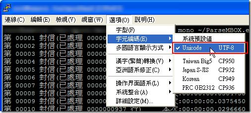 連線工具建議使用 Unicode 支援度較佳的 PieTTY 連線程式,並且確定連上時的字元編碼設定是否切換到 Unicode ( UTF-8 ) 這一項。