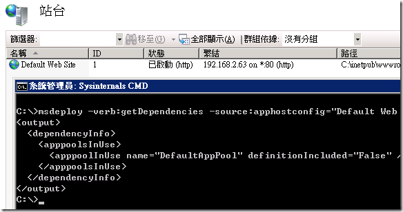 "msdeploy -verb:getDependencies -source:apphostconfig=""Default Web Site"""