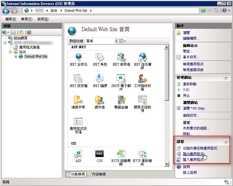 介紹好用工具:Web Deployment Tool 1 0 ( 附心得筆記)   The