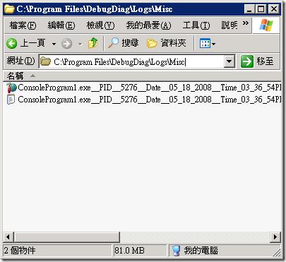 Debug Diagnostic Tool 預設手動產生的 Dump 檔會放在 C:\Program Files\DebugDiag\Logs\Misc 目錄下