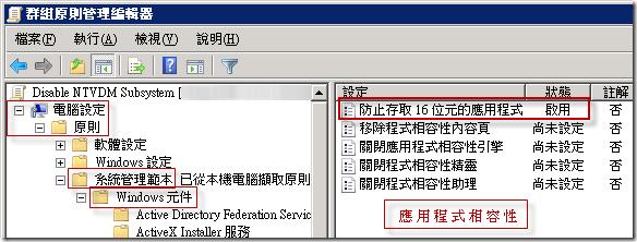 [群組原則管理編輯器] → [電腦設定] / [原則] / [系統管理範本] / [Windows 元件] / [「應用程式相容性] / [防止存取 16 位元的應用程式] / [啟用]