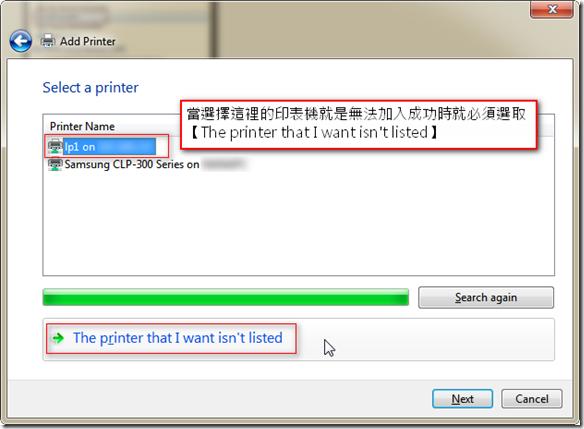我就是在選擇印表機的時候會失敗,這時必須要選取 [The printer that I want isn't listed] 進行安裝