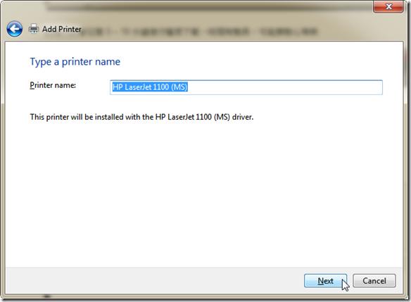 接著輸入印表機的名稱