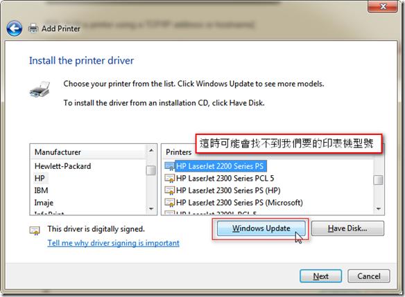 這時要選取印表機驅動程式,但這時可能會找不到我們要的印表機型號,必須點選 [Windows Update] 進行下載