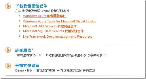 註冊 Azure 服務