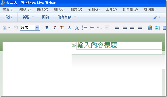 Windows Live Writer on Windows XP
