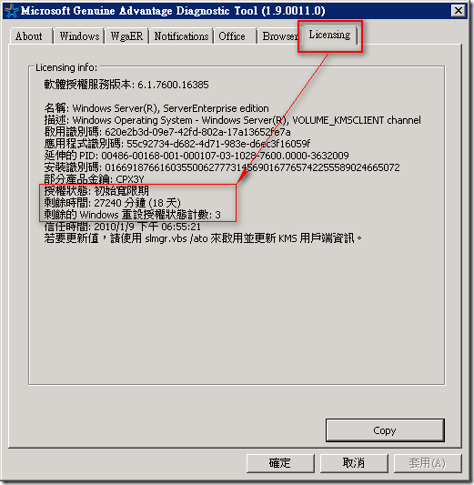 Microsoft Genuine Advantage Diagnostic Tool (MGADiag.exe) / Licensing Tab