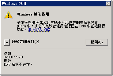 Windows 啟用 - Windows 無法啟用 :: 金鑰管理服務(KMS)主機不可以位在網域名稱系統(DNS)中,請您的系統管理員確認已在 DNS 中正確發行 KMS。