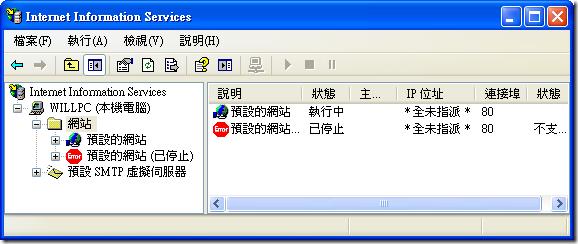 Internet Information Services