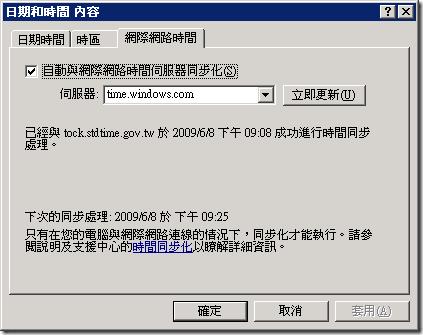 切換到「網際網路時間」頁籤,預設在單機且沒有網域(Domain)的情況下是設定好的,所以主機都會自己自動校時。
