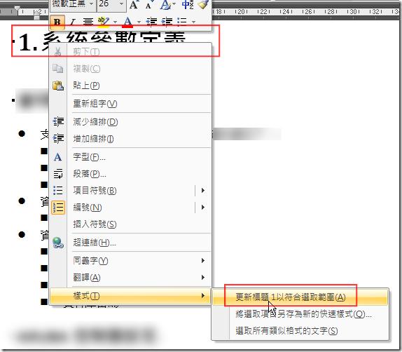 """步驟二:在任何一個 """"標題1"""" 上面套用 Context Menu 的 [樣式]→[更新標題1以符合選取範圍(A)]"""