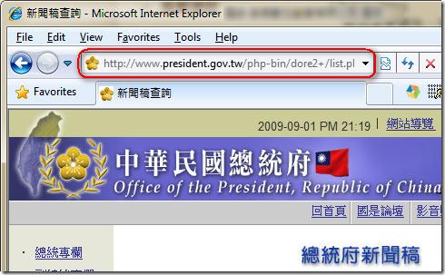 中華民國總統府網站 - 新聞稿查詢