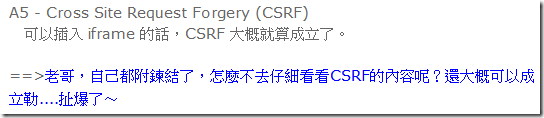 A5 - Cross Site Request Forgery (CSRF)