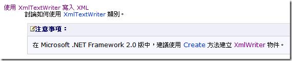 在 Microsoft .NET Framework 2.0 版中,建議使用 Create 方法建立 XmlWriter 物件。