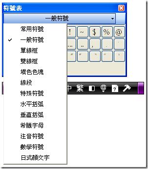 常用符號輸入功能 3