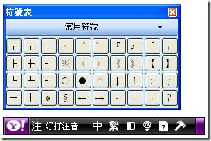 常用符號輸入功能 2