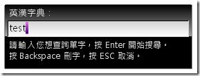 提供「一點通」模式 :英漢字典