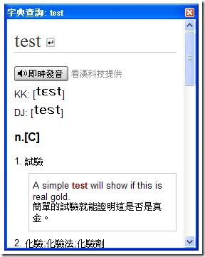 提供「一點通」模式 :字典查詢
