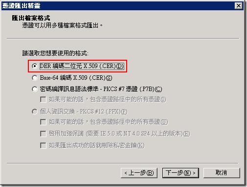 憑證有許多種格式,你隨便選一種即可,假設我們選取 DER 編碼二位元 X.509 (.CER) 格式
