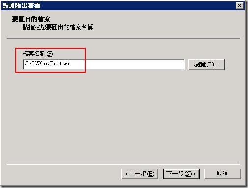 設定匯出的檔名,你可以匯出到任何地方,假設我們將憑證匯出到 C:\TWGovRoot.cer