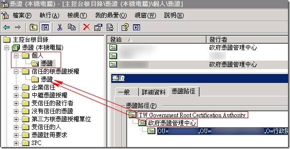 先開啟「本機電腦」的「個人/憑證」區,並點選開啟你先前匯入的憑證,再切換到「憑證路徑」頁籤,這時你可以看到這張憑證其實有兩個「根憑證」,你必須將這兩張憑證都匯入到「信任的根憑證授權」的憑證儲存區才行!