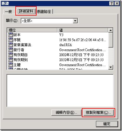 接著點選「詳細資料」頁籤,再點選「複製到檔案」進行憑證匯出