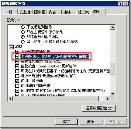 在 [網際網路選項] 的 [進階] 頁籤中有個 [永遠將 URL 傳送成 UTF-8] 選項