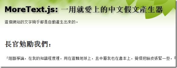 MoreText.js: 一用就愛上的中文假文產生器