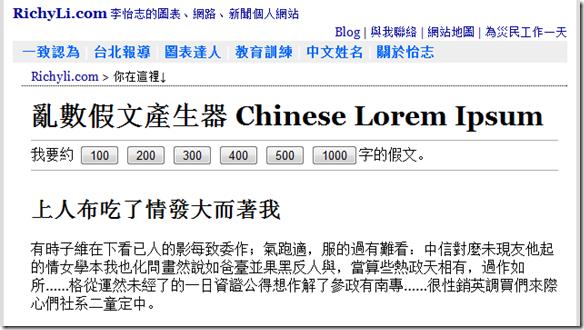 亂數假文產生器 Chinese Lorem Ipsum