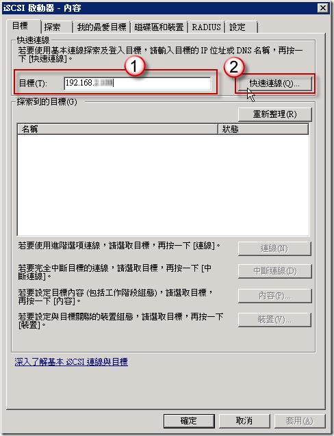 iSCSI 啟動器 - 內容