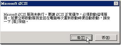 Microsoft iSCSI 服務