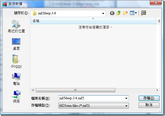 將雜湊清單存檔,通常副檔名為 md5