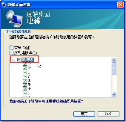 遠端桌面連線 => 當你點選「詳細資料」時 (如上圖) 如果有勾選「磁碟機」時,就可以將所有本機磁碟機掛載到遠端電腦的中。