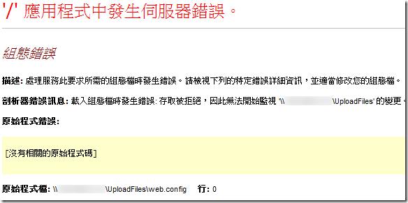 載入組態檔時發生錯誤: 存取被拒絕,因此無法開始監視 '\\x.x.x.x\UploadFiles' 的變更。